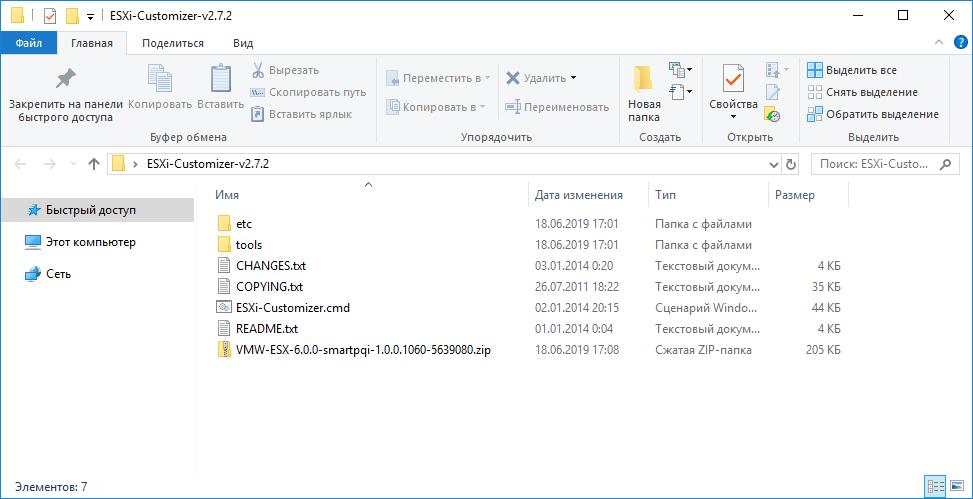 Driver Intel RAID для ESXI